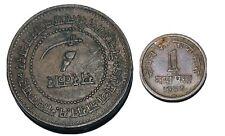 1947 1 Paisa of Sayaji Rao III + 1959 1 Naya PaisaIndia Lot of 2