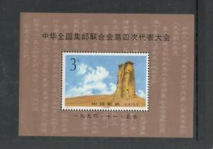 CHINA, SCOTT# 2538,  SOUV SHEET, MNH, OG