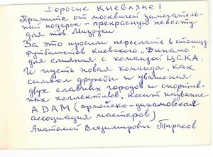 (Later 1960-th) Hockey coach Anatoli Tarasov humor letter to Kyiv residents