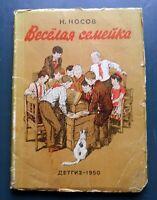 1950 Cheerful family Nikolay Nosov Russian Soviet USSR Vintage Children`s Book
