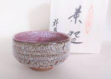 Chawan Arita yaki ware Japanese Matcha green tea bowl Red Kairagi Muffle glaze