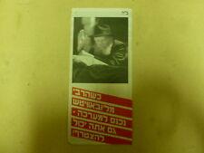 "RABBI Lubavitch AGUDAT ISRAEL POLITICAL PROPOGANDA 1980"" PAMPHLET"