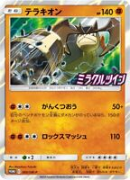 Pokemon Card Japanese - Terrakion 360/SM-P PROMO - MINT