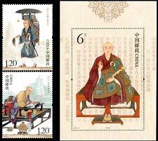 China 2016-24 Monk Xuanzang  set plus S/S MNH