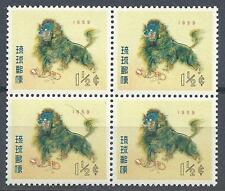Ryukyu Islands Japan US 1958 Sc# 55 set Lion dance New year block 4 MNH