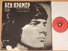 BEN KRAMER & DUBROVACKI TRUBADURI  (BALKANTON, Bulgaria 1972 / LP vg++/m-)