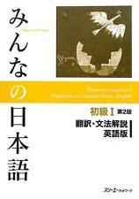 ha0793 Minna no Nihongo 1 English Translation & Grammar Notes Minnano Nihongo