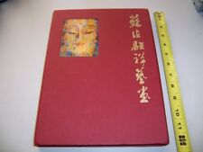 Su Fa Rong Zen Art - Import Chinese Lithograph Set Book - Rare