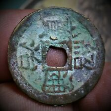 Unresearched Chinese Coin