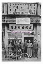rp00713 - China - Peking Bicycle Co Shop & Staff - photograph