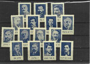 Judaica vert early forerunner Zionist personalities 15 different  MNH (C374)