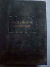Souvenirs de Bestuzhevs. 1951 En Russe