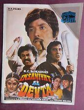 Press Book Indian Movie promotional Song bookPictorial Insaniyat Ke Devta (1993)