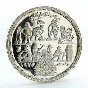 Egypt 1 pound Applied Professions silver coin 1980