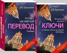 Russian-English Translation Textbook+Keys to Exercises by Dmitry Yermolovich