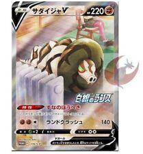 Pokemon card Promo 174/S-P Sandaconda V Sword & Shield MINT s6K