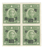 1943 JAPANESE OCCUPATION OF CENTRAL CHINA MNH STAMP BLOCK OVERPRINT $10 ON 1c