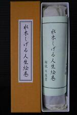 japan Shigeru Mizuki: Jinsei Emaki