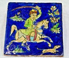 """Antique  Persian Islamic Art QajarIsfahan ceramic tile 7""""X7"""" (073)"""