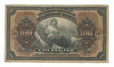Russia/Siberia - 1918, One Hundred (100) Rubles