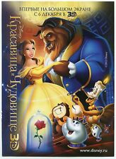 Beauty and the Beast 3D (2012) Disney mini poster AD Flyer