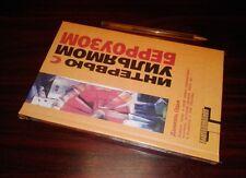 Интервью с Уильямом Берроузом | The Job: Interviews with William S. Burroughs