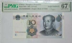2005 CHINA 10 Yuan (Low Serial No.8) PMG67 EPQ SUPERB GEM UNC {P-904b} (6 Zero)