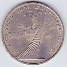 Coin Russia USSR 1979 1 rouble Y# 165 Moscow Olympics - space monument Ø31mm