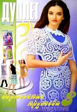 Crochet pattern magazine Duplet Women Summer Dress Special Release Bruges Lace 3
