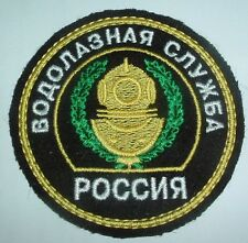 RUSSIAN PATCHES-GENERAL TYPE DIVERS PATCH WOVEN/EMBRIDERED