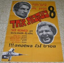 Israeli Orig Movie Poster EIGHT IN THE FOOTSTEP OF ONE Shaike Ophir, Bomba Tzur