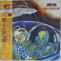 Ichiro Nitta Area 88-Burning Mirage Starchild K28G 7298 LP Japan OBI INSERT