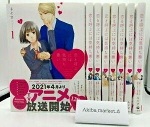 Koikimo koi to yobuniha kimochi warui Japanese language Vol.1-8 set Manga Comics