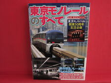 All of the Tokyo Monorail Japanese Photo Collection & Data Book