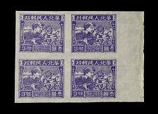 China 1949 Imperf stamps Unused #722