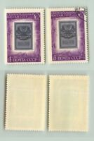Russia USSR ☭ 1972 SC 4025 Z 4011 MNH and used . e8864