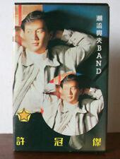 """Sam Hui 許冠傑 """"潮流興夾Band"""" 非常特別版卡帶 Cassette"""