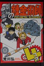 JAPAN Hiromu Arakawa manga: Fullmetal Alchemist 4Koma (Manga)