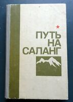 1987 Way to Salang Afghanistan War Russian Soviet Army Illustrated Military Book