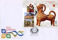 Ukraine 2017 FDC Poltava Region Oblast 4v M/S Cover Tourism Architecture Stamps