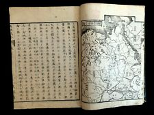 1874 GEOGRAPHICAL EUROPEAN ATLAS FROM JAPAN - maps of Russia, Italy, Switzerland