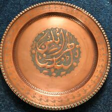 Vintage Antique Hand Made Copper Arabic Tray Plaque Platter Islamic Middle East