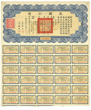Chinese Liberty $10 Bond Certificate. China