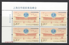 China 2018-16 BLK LOGO Imprint Shanghai cooperation organization Qingdao Summit