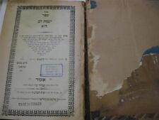 1868 Izmir 2 VOLUME YISMACH LEV by Haim Menahem Firangi SIGNED R. YAAKOV KALMARO