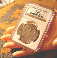 RARE CONDITION RUSSIAN ANTIQUE SILVER COIN ROUBLE 1834 NGC AU55 IMPERIAL RUSSIA
