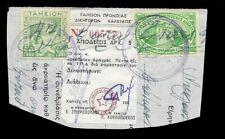 Greece Judicial building funds Xalkida-Chalkida 2000dr.stamp & Lawyers fund X269
