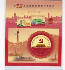 2018 VR CHINA 38. National Stamp Popularity Poll  Wahl der Briefmarke
