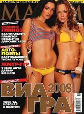 Ukraine Magazine MAXIM January 2008 VIA GRA ВИА ГРА SEALED