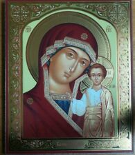 Holy Virgin Mary Mother Of Jesus Christ Our Lady Of Kazan Orthodox Icon 11 by 13